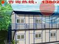 众阳钢结构活动房有限公司
