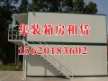 北京集装箱活动房租赁选择蓟县龙跃彩钢公司