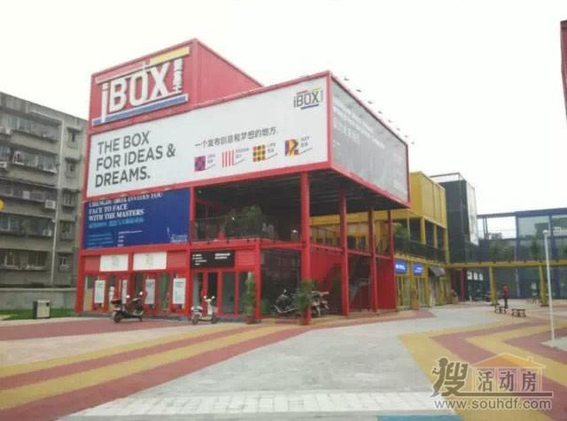 ibox集装箱商店