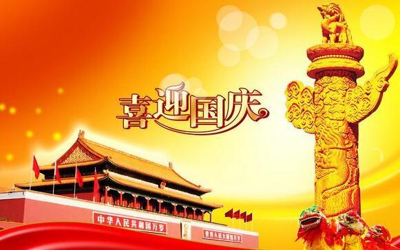 2016年国庆节快乐