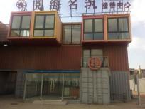 冬季的天津北塘海鲜街集装箱酒店 全部是用集装箱改装 (9)