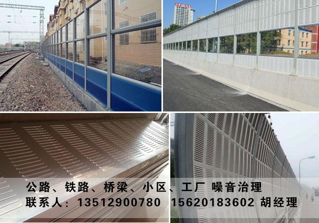 锦州高速声屏障