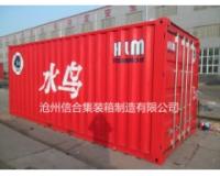 集装箱厂家专业生产标准集装箱、20英尺标准集装箱
