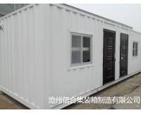 供应固定集装箱,住人集装箱,集装箱办公室