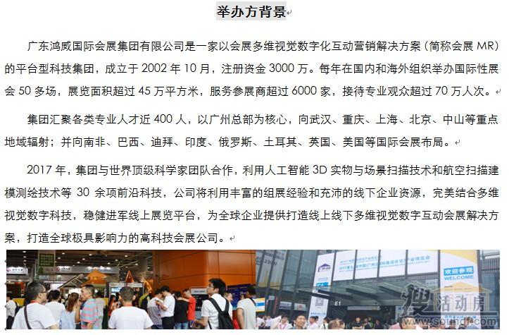 重庆建筑展览会主办方