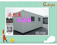 法利莱住人集装箱活动房、空调、床、卫生间可租可售