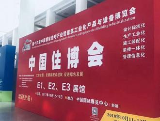 北京住博会在中国国际展览中心(新馆) 举行 10月14日最后一天