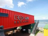 广州箱聚集装箱度假酒店欣赏
