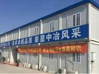 北京某建筑工地打包箱办公室