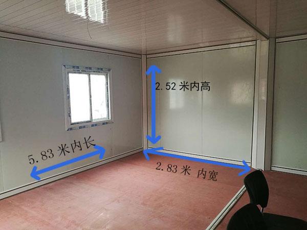 集装箱房屋内部尺寸
