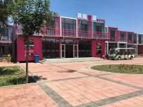 北京浩石的高端打包集装箱建筑案例 (19)