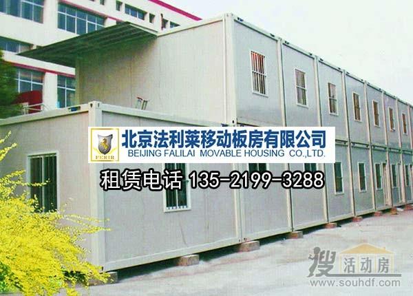 顺义区集装箱房屋租赁
