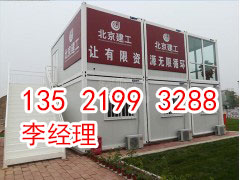 北京打包活动房租赁 项目部首选