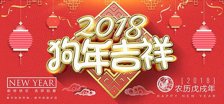 搜活动房网祝您春节快乐2018