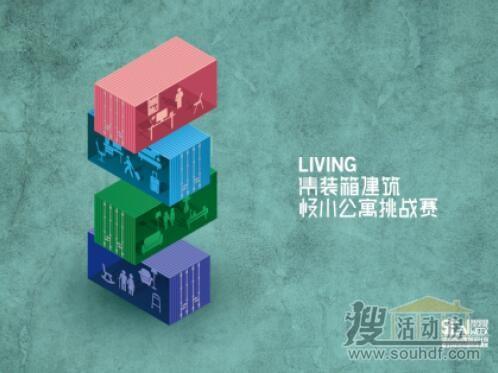 集装箱公寓展览