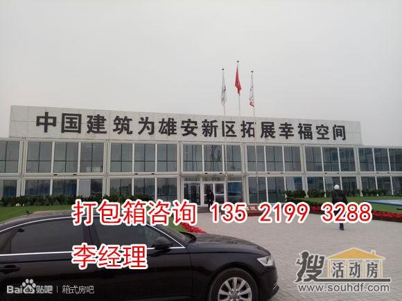 北京打包箱活动房出租