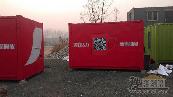 红色展览集装箱房屋