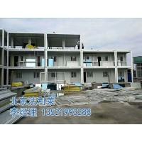 北京富力地产打包活动房 带蓝色玻璃幕墙价格