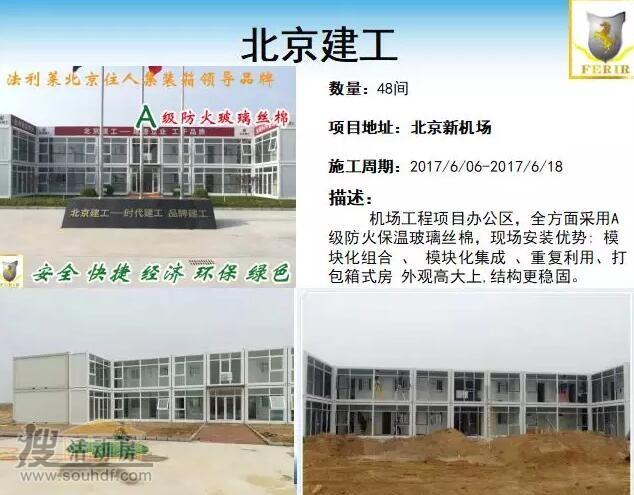 北京建工集团打包集装箱活动房