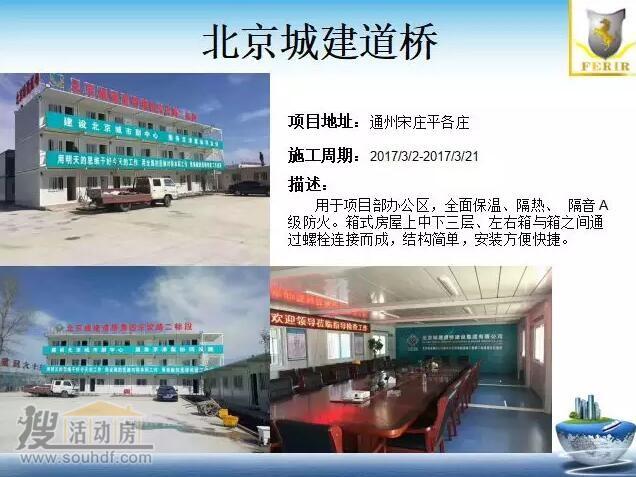 北京城建道桥项目部打包箱