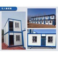 北京集装箱移动板房租赁_购买 移动板房NO 1