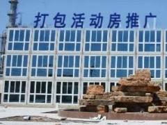 北京活动房租赁80间 中铁16局一天安装完成