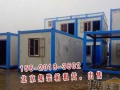 多家北京集装箱房屋公司年底停止租赁业务