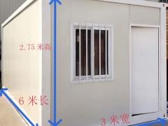 快拼箱房和打包箱式房长宽高 价格