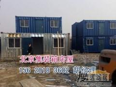 年底优惠 北京集装箱房屋价格每间8000元