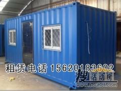 北京集装箱活动房租赁价格找张师傅便宜