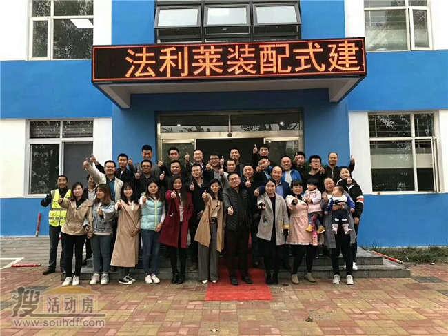 北京法利莱集团武清基地
