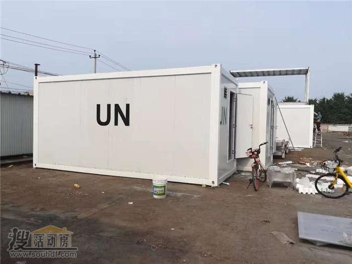 联合国住人集装箱