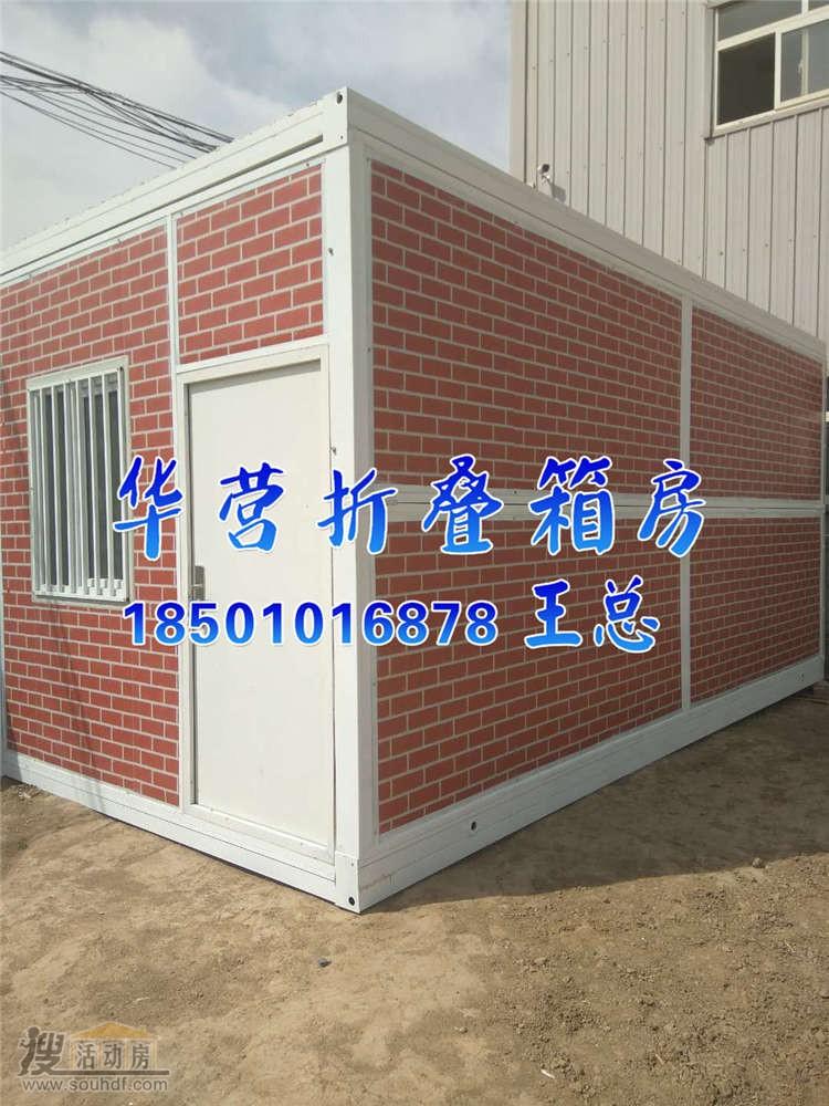 红砖外观的折叠移动房屋