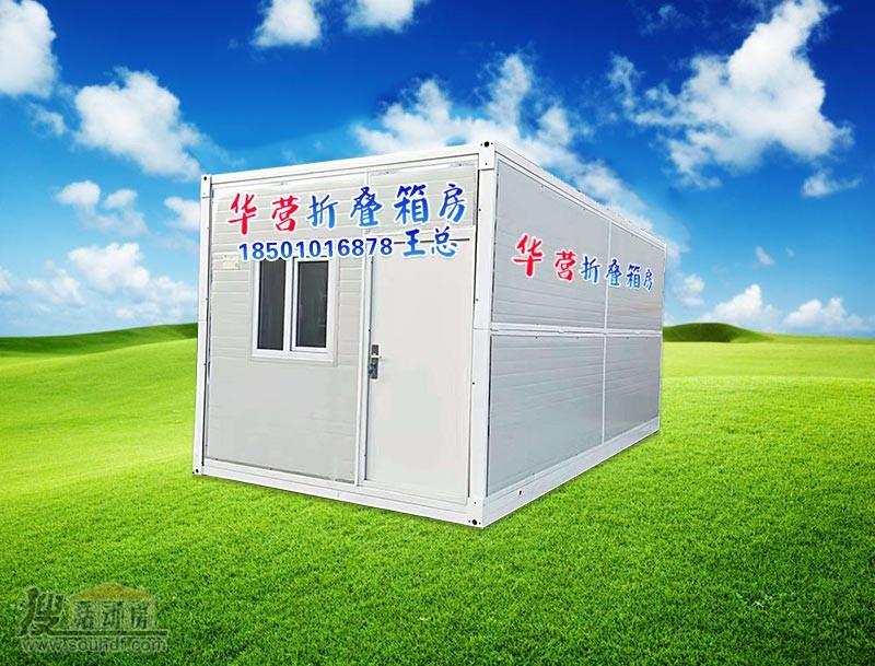 国内的折叠住人集装箱专利技术