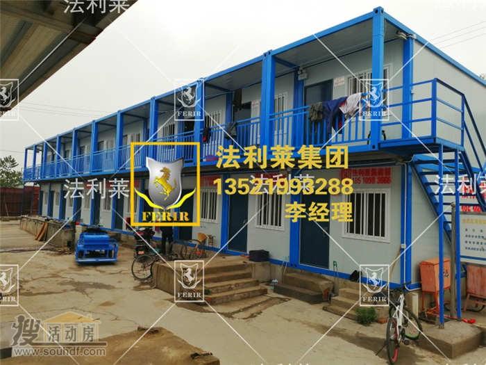 蓝色框架集装箱房屋