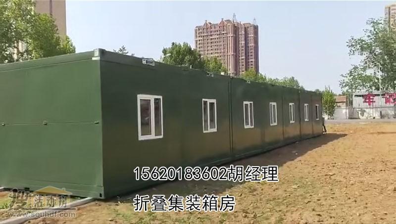 折叠的集装箱房屋应用在部队