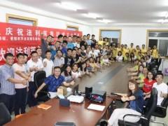 恭祝法利莱集团北京分公司成立7周年 集装箱租赁事业蒸蒸日上