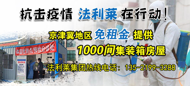 志愿抗击疫情 法利莱北京 天津 河北地区免租金提供住人集装箱房屋