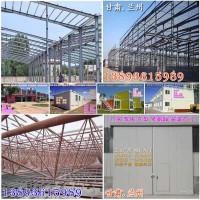 甘肃兰州网架钢结构生产厂家钢结构房屋钢结构报价钢结构厂房加工