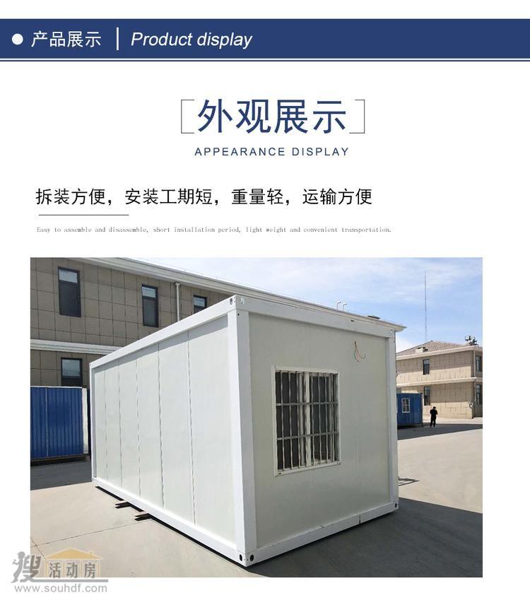 高端集装箱房屋专供北京各个工地