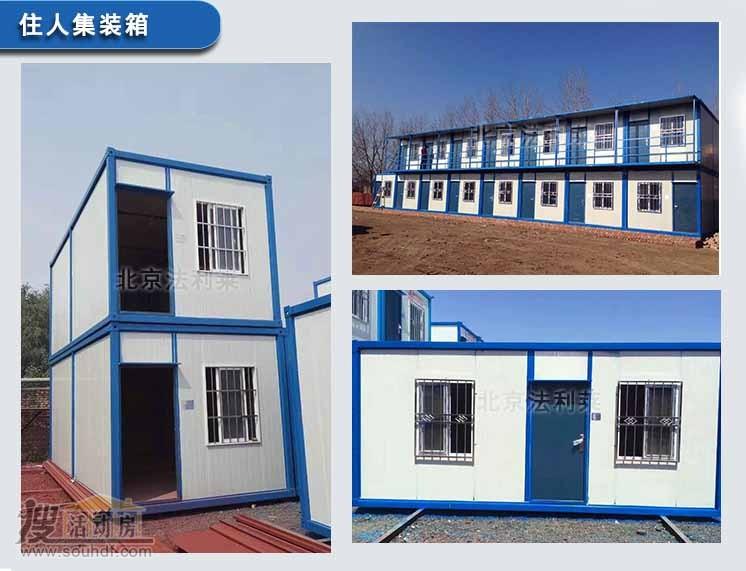 集装箱式房屋出售信息