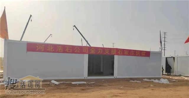 河北浩石集成房屋有限公司